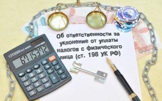 Уклонение от уплаты налогов: последствия и особенности