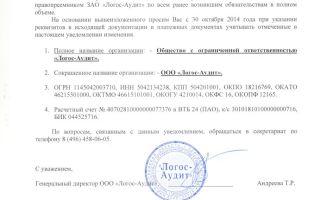 Реорганизация ЗАО в ООО через преобразование: пошлины и другие нюансы