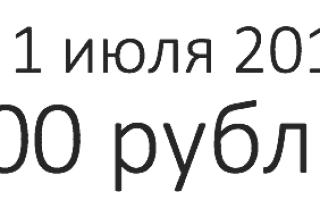 Изменение МРОТ с 1 января 2017 года в Вологодской области