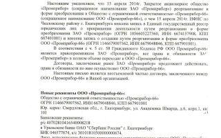 Реорганизация ЗАО в ООО преобразованием: основные моменты