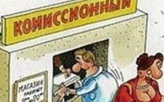 Комиссионный товар: отношения комитента и комиссионера