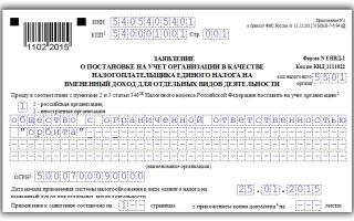 Форма ЕНВД-1 для перехода юридических лиц на ЕНВД