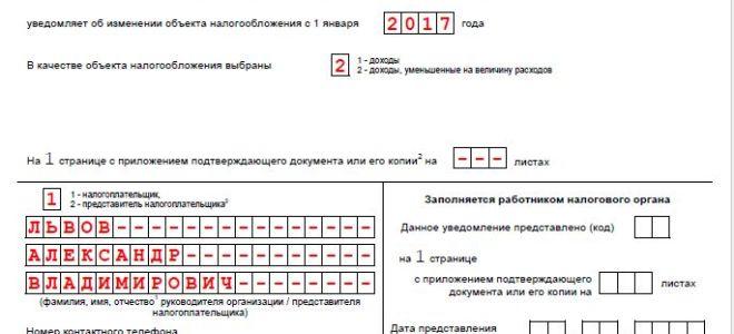 Уведомление об изменении объекта налогообложения при УСН