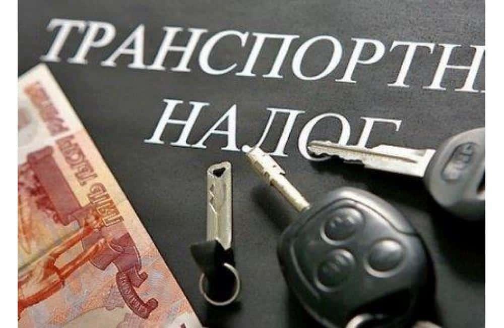как платить транспортный налог