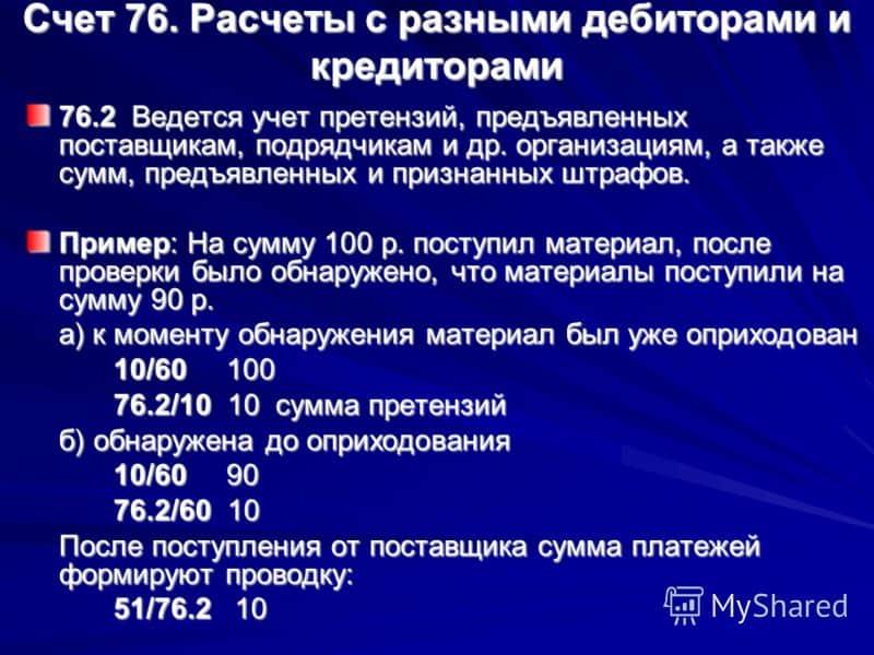Дебет 70 кредит 50 означает — проводка 70 76