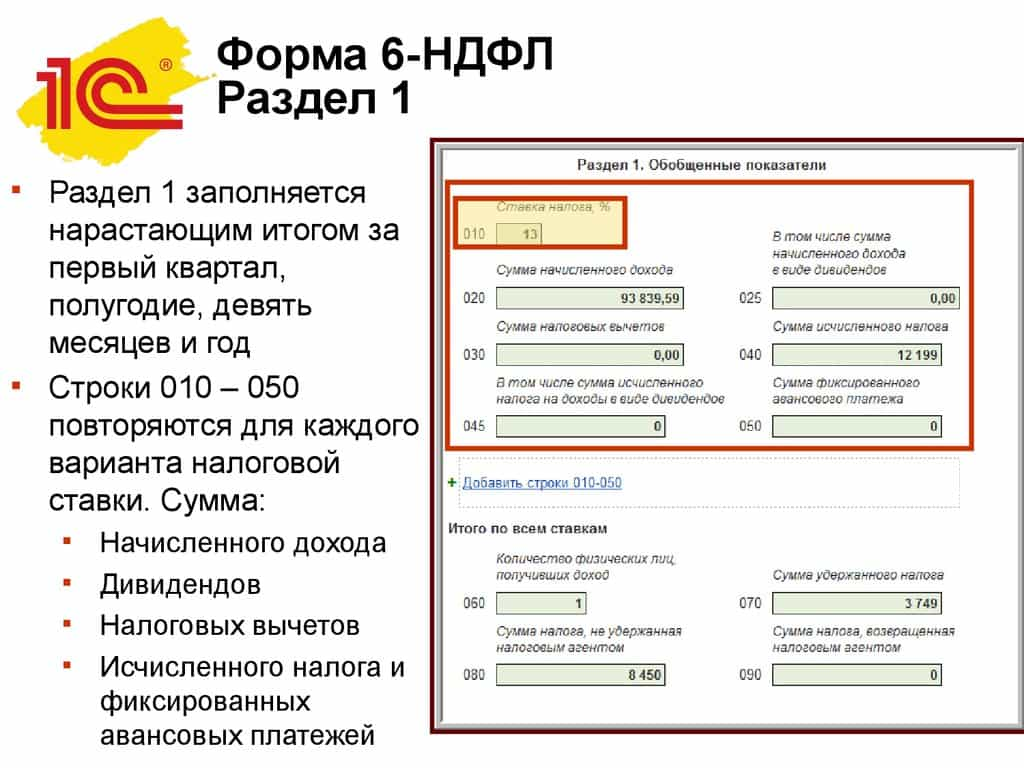 1 раздел 6-НДФЛ
