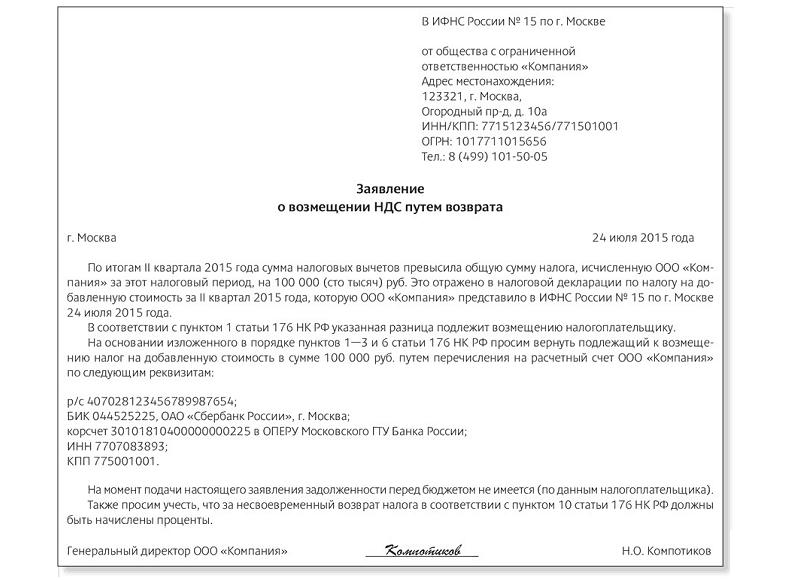 Заявление на возмещение НДС