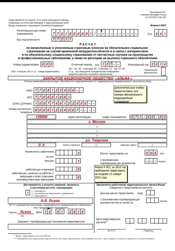 пример заполнения титульного листа бланка 4-ФСС
