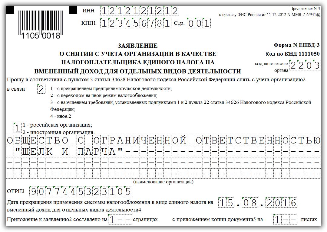 ЕНВД-3 бланк образец заполнения