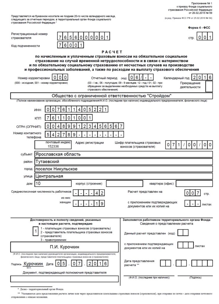 Можно ли в фсс отправить промежуточный отчет и больничный лист