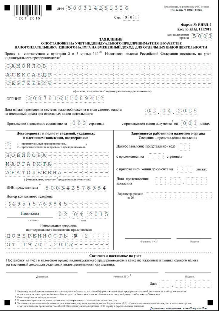 Изображение - Правила заполнения бланка енвд-2 Obrazets-ENVD-2-723x1024