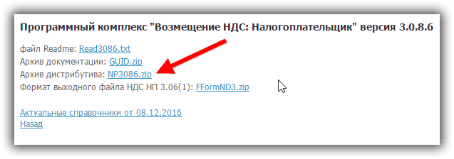 Программный комплекс Возмещение НДС Налогоплательщик