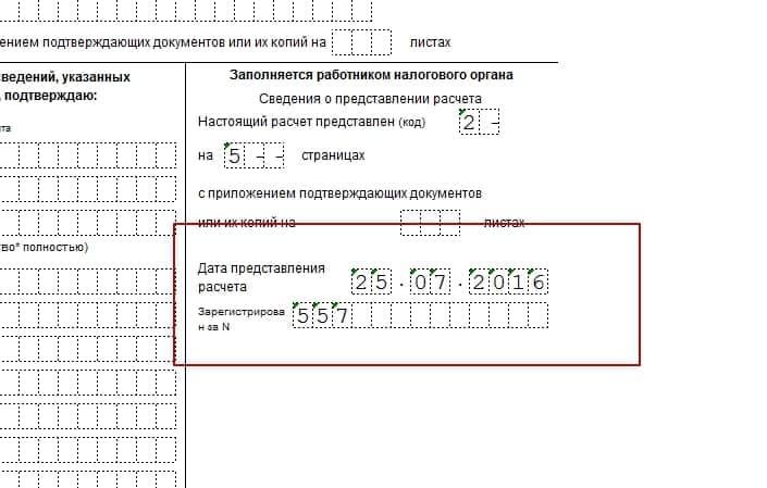 дата предоставления расчета