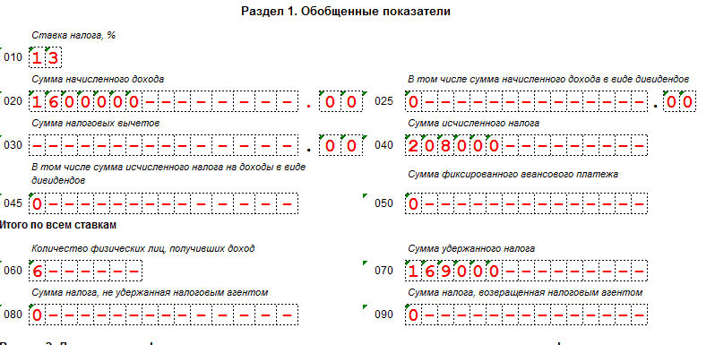 Раздел 1 6-НДФЛ