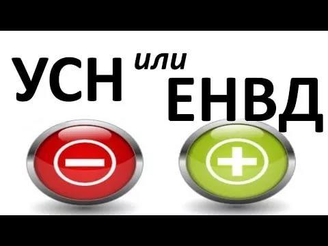 УСН или ЕНВД