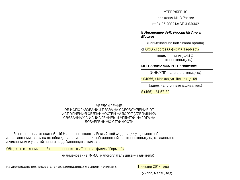 уведомление на использование освобождения от НДС