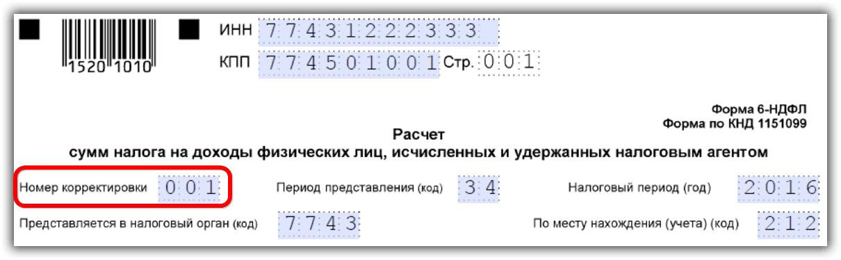 корректировочная 6-НДФЛ
