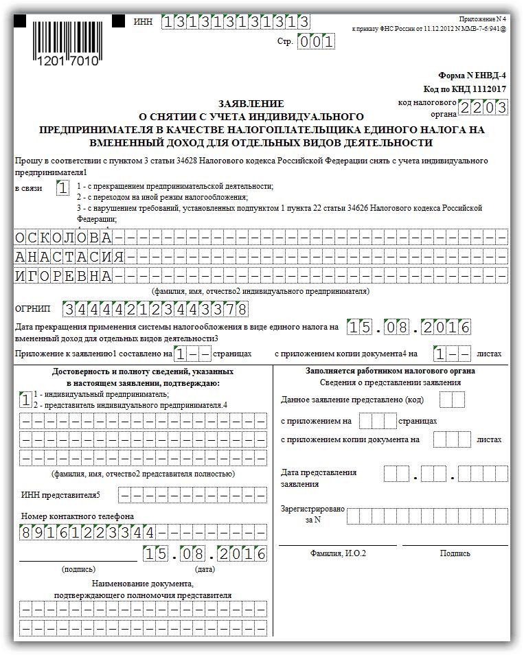 Образец заполнения енвд 4