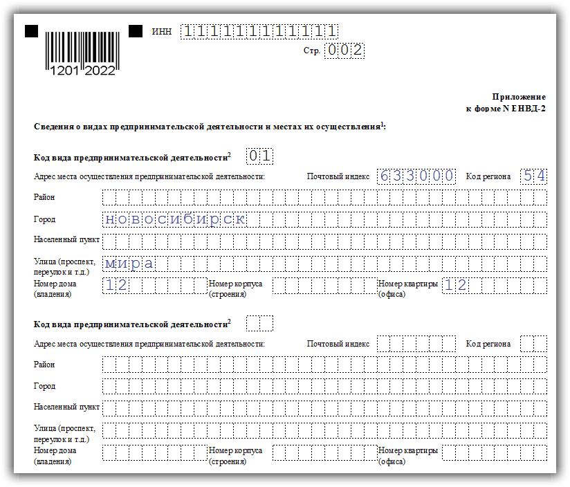 Изображение - Правила заполнения бланка енвд-2 obrazets-zapolneniya-prilozheniya