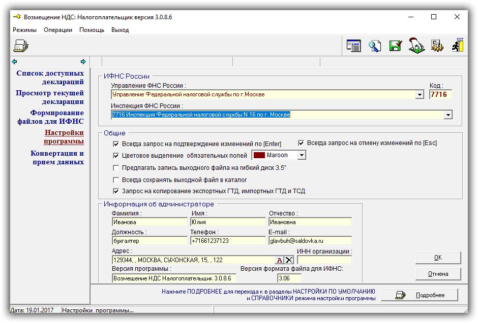 первоначальные настройки Возмещение НДС - Налогоплательщик 3.0.8.6