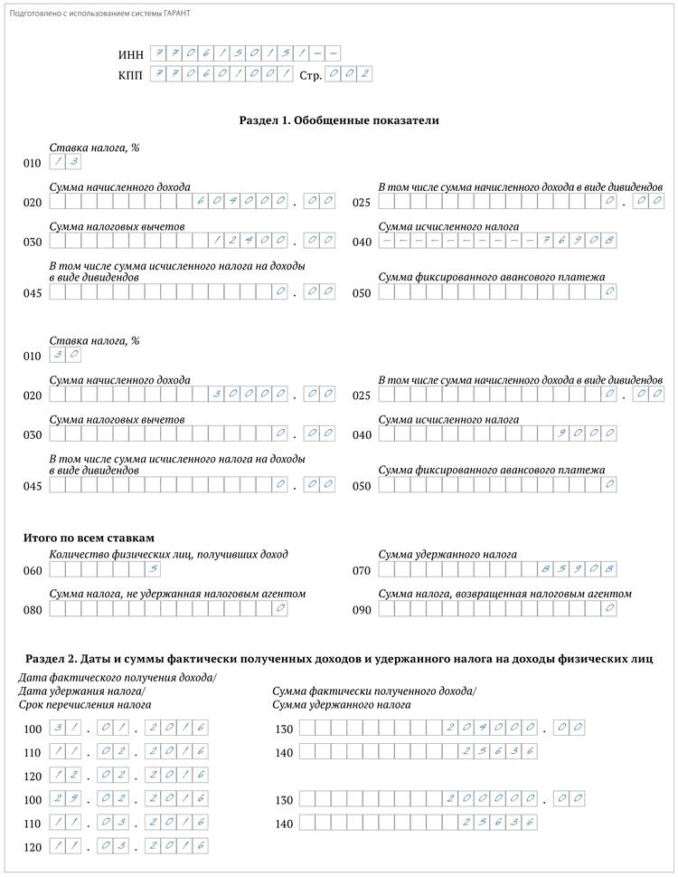 пример первого раздела 6-НДФЛ