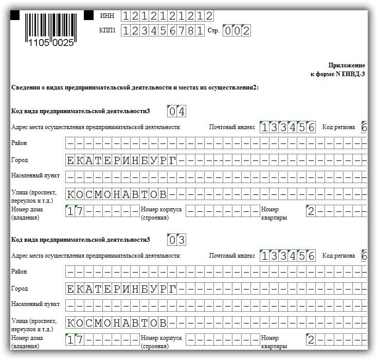приложение к ЕНВД-3