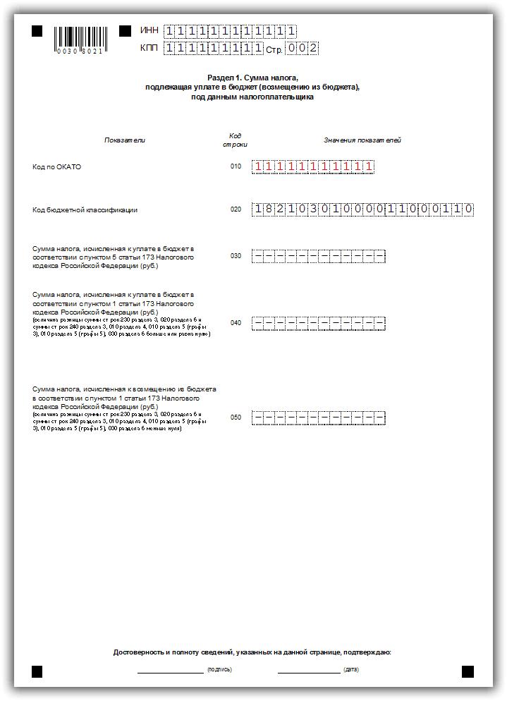 раздел 1 Декларации
