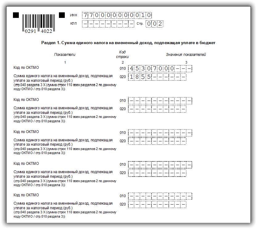 раздел 1 ЕНВД