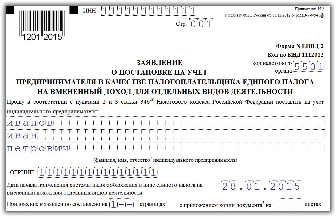 Изображение - Правила заполнения бланка енвд-2 shapka-ENVD-2