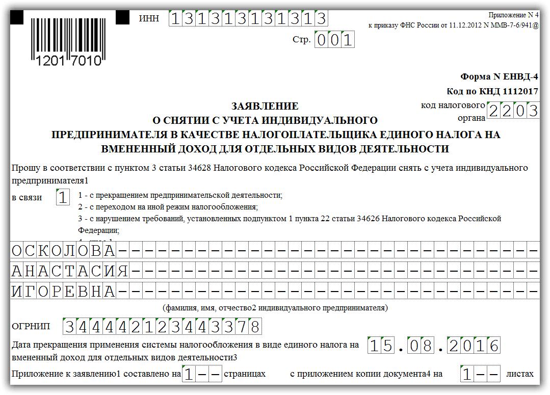 бланк заявления о снятии с учета в пфр ооо