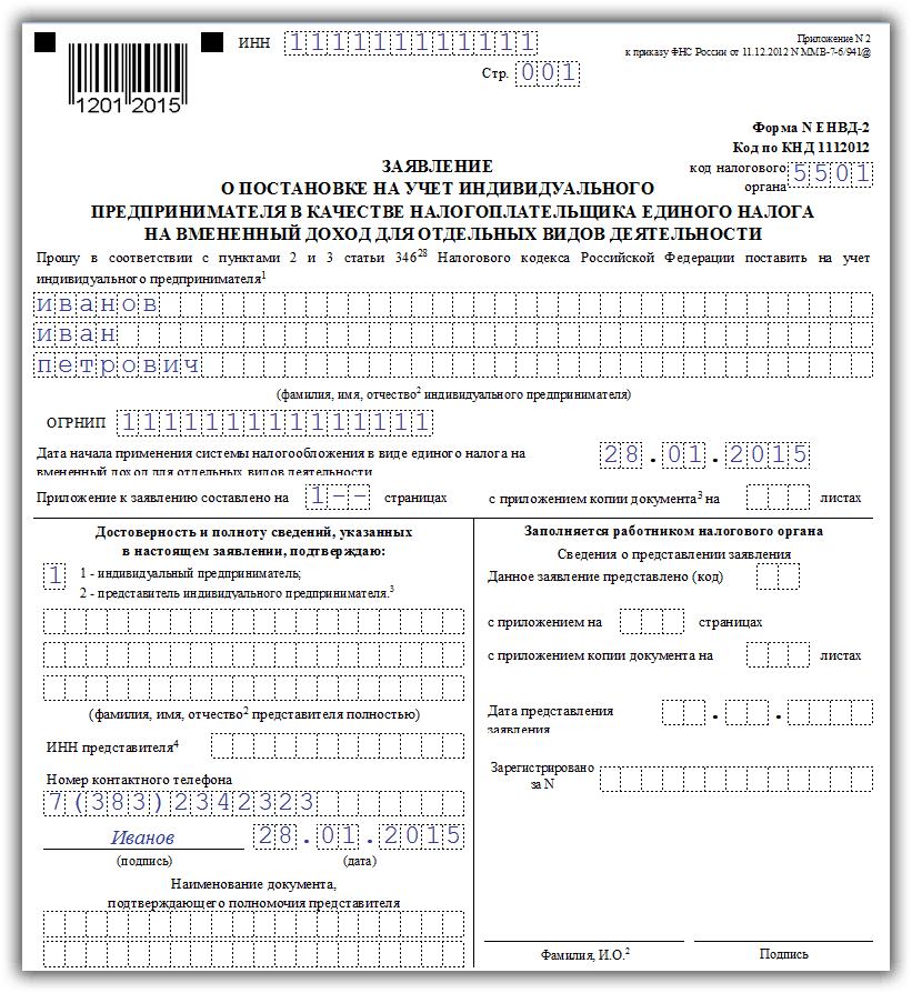 Изображение - Правила заполнения бланка енвд-2 titulnyiy-list
