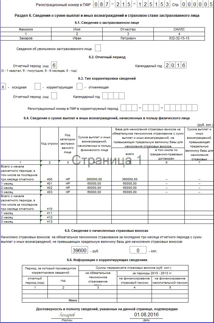 6 раздел РСВ-1 ПФР