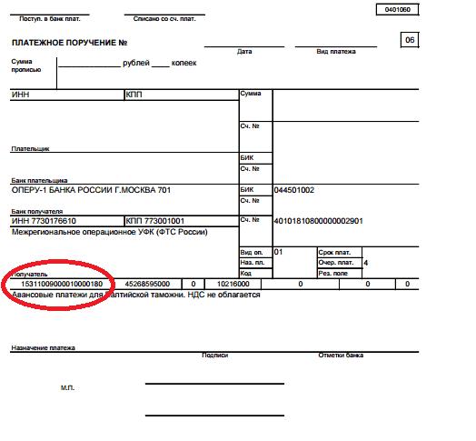 КБК 15311009000010000180: код таможенных перечислений 2019 || Перечень КБК для таможенных платежей в 2018 году