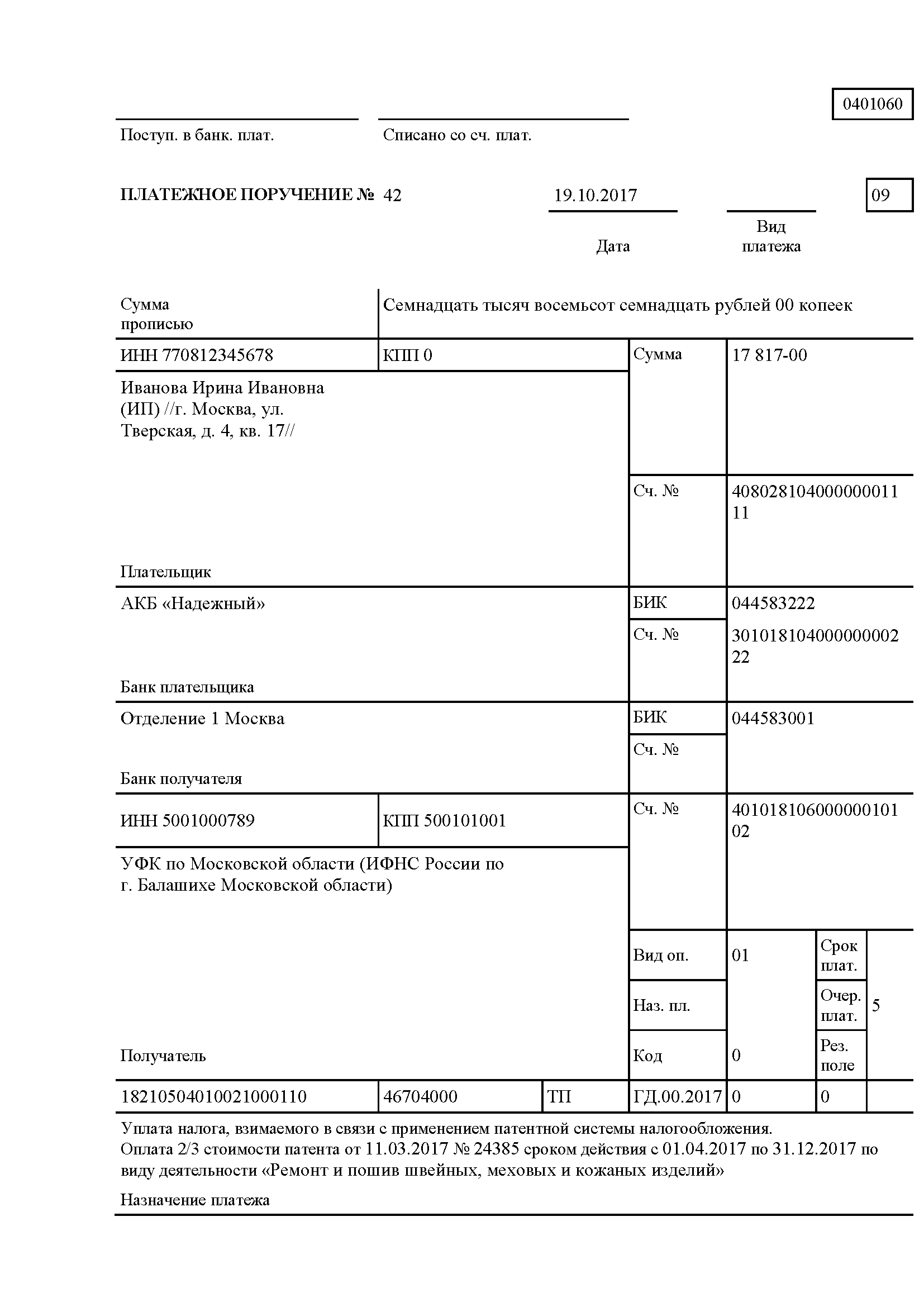 Реквизиты для оплаты патента для ИП в 2019 году