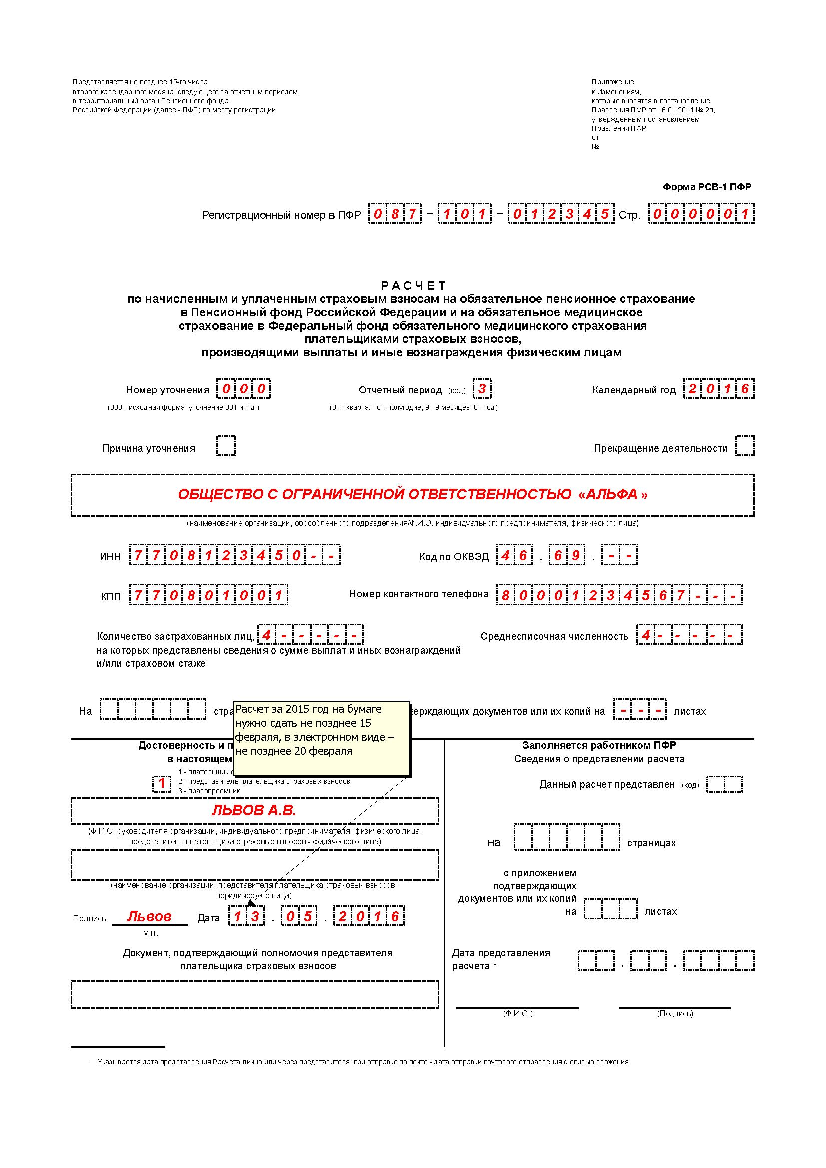 Образец заполнения РСВ-1 в ПФР