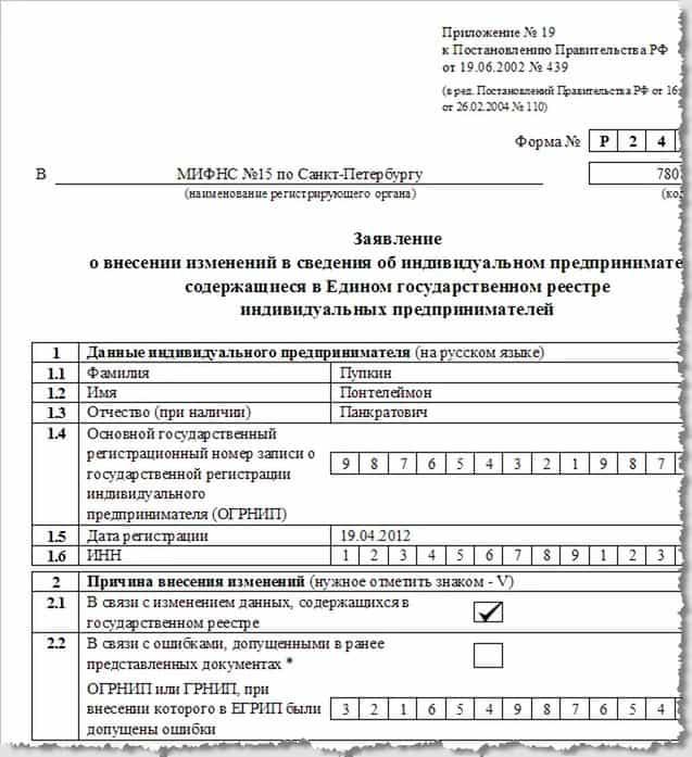Изменение оквэд ип 2017 пошаговая инструкция