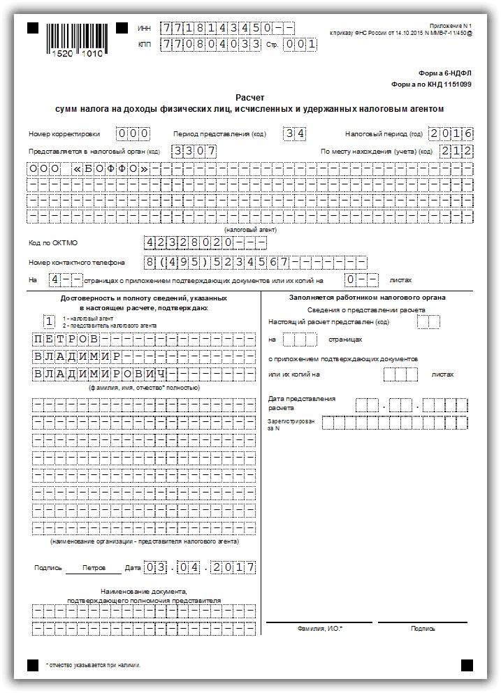 пример 6-НДФЛ - Титульный лист