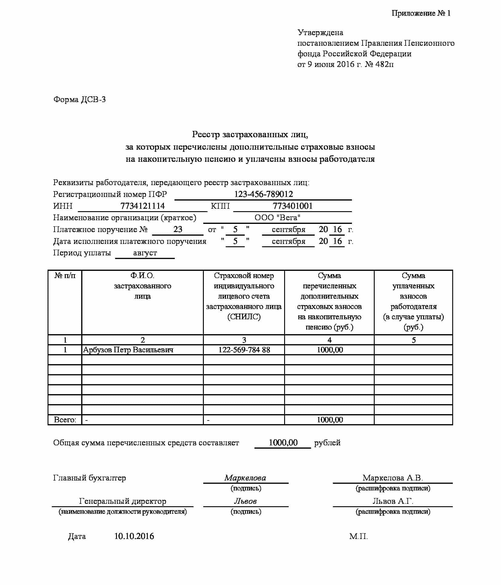 образец заполнения декларации ДСВ-3