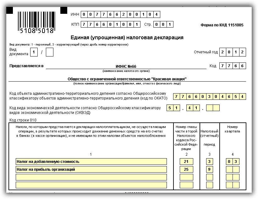 образец заполнения единой упрощенной налоговой декларации