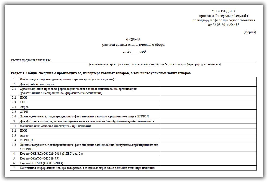 Расчет суммы экологического сбора - бланк, образец заполнения, сроки сдачи 2019