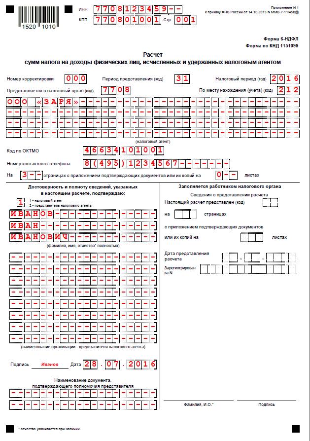 форма 6-НДФЛ за год