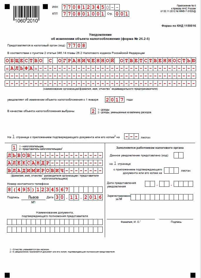 образец заполнения уведомления по форме 26.2-6