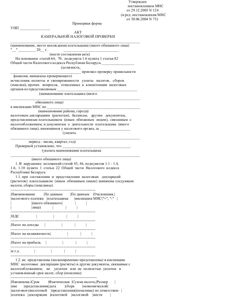 Пропуск срока вручения акта камеральной налоговой проверки