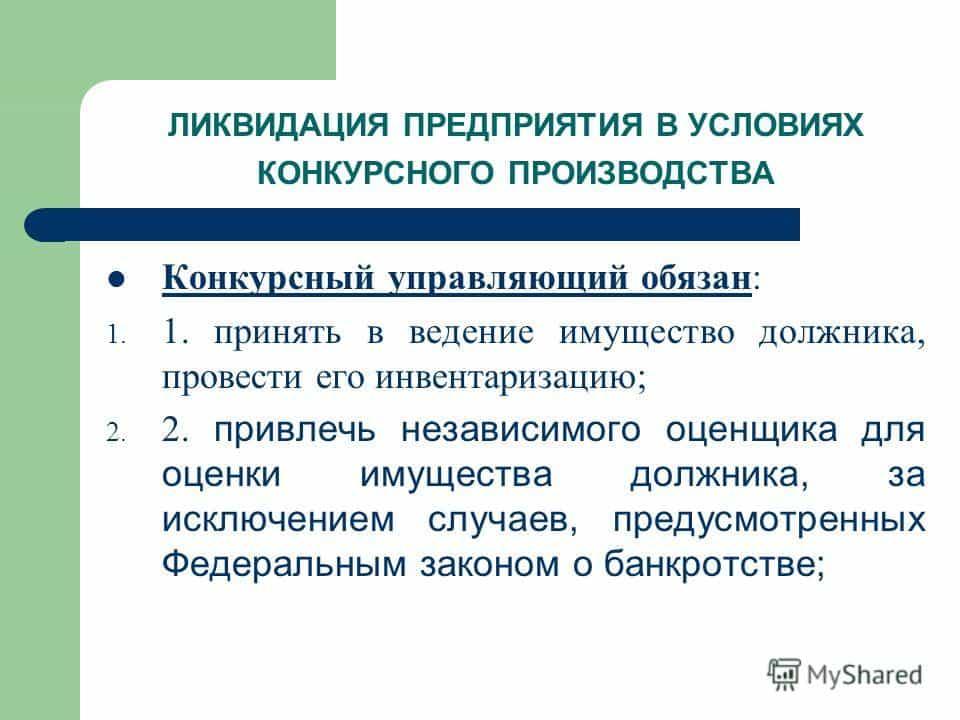Как стать конкурсным управляющим в россии